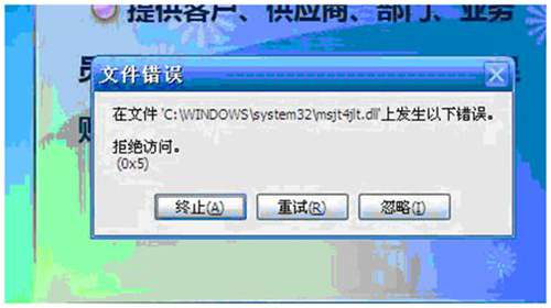 在文件'c:\windows\system32\msjt4jlt.dll'上发生以下错误
